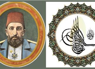 Abdülhamid Fiziki Yapısı Ve Özellikleri Osmanlı Devleti Padişahı. Tarihi Kimdir Hayatları Önemli