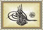 Sultan 2. Abdulhamid Han Tugrası. Osmanlı Sultanı Padişah 2. Abdülhamıd Han Kimdir Yaşamı Şahşiyeti Ve Önemli Siyasi Gelişmeler