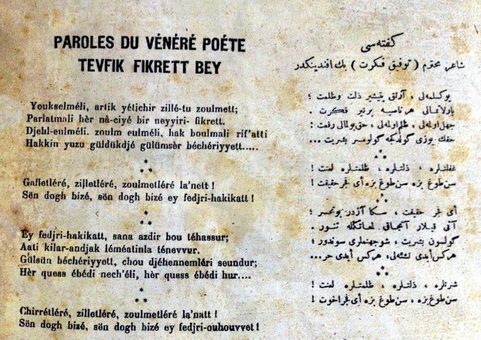 Darülfünun Marşı Türkiye Üniversite Tarihi Marşı Arap Alfabesi Yazılmış Sol Latin Alfabesi Fransızca Etkisi Ve Henüz Latin Alfabesi Fransızcaya Benzer
