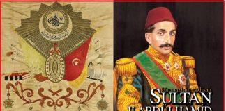 Abdulhamid Dönemi İcraatları Eserler Yenilikler Okullar Ve Kurumlar Sultan 2. Abdül Hamid Han Osmanlı Müziği TÜRK Saray Eser Padişah