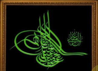 Padişah 2. Abdülhamid Eğitimi Ve Öğrenimi Osmanlı İmparatorluğu Devlet Arması Tuğrası İmzası Mühürü İşareti Bayrak Simgesi Abdülhamid Sembolü